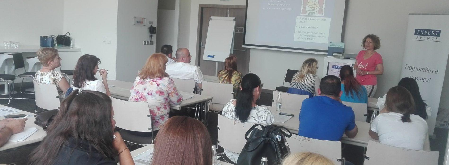 Антония Кръстева води обучение за мениджъри 1